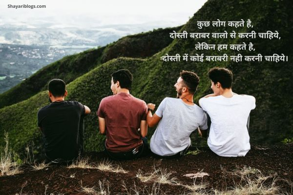 shayari for best friend in hindi image