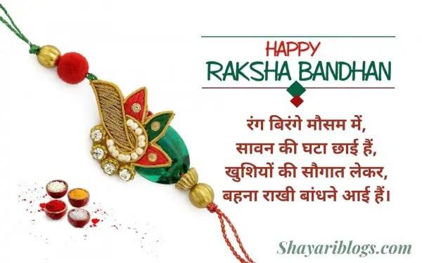 raksha bandhan ki shayari image