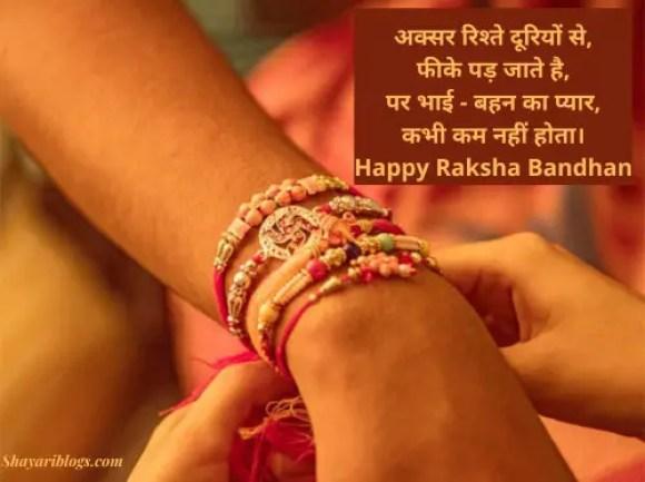 raksha bandhan shayari 2020 image