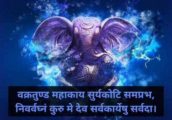 ganesh ji quotes hindi image