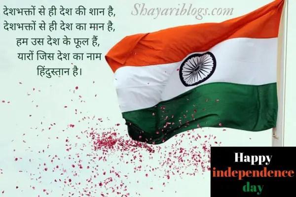 swatantrata divas shayari hindi image