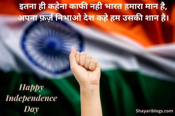 shayari for independence day image