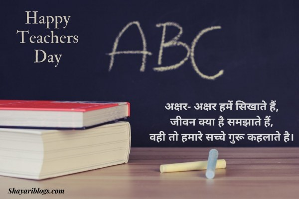 teachers day ke upar shayari image