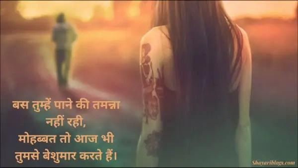 broken shyari image