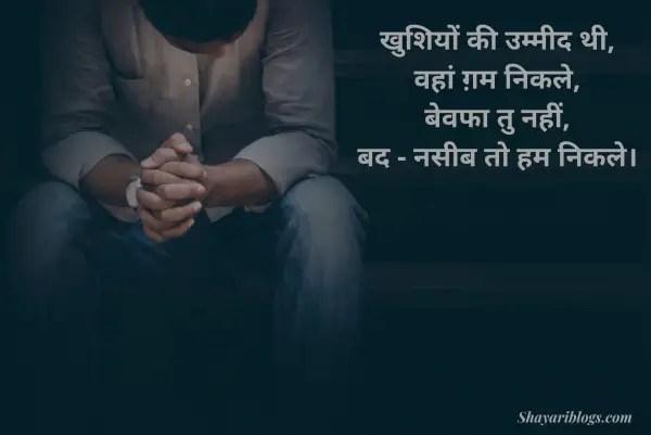 gam ki shayari hindi image