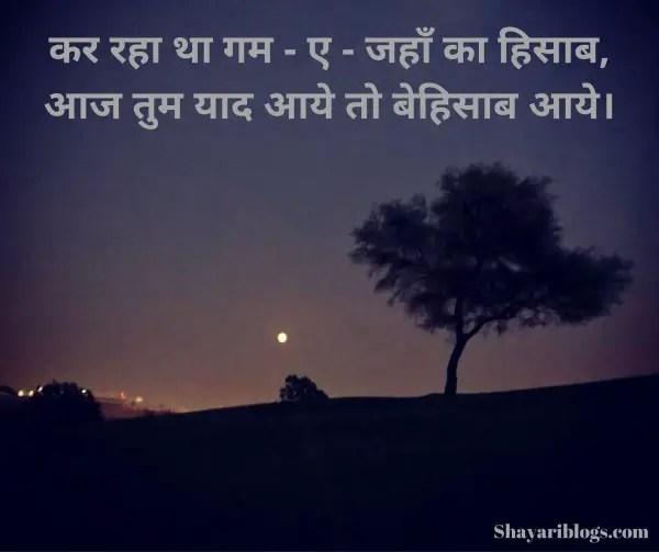 shayri on gham image
