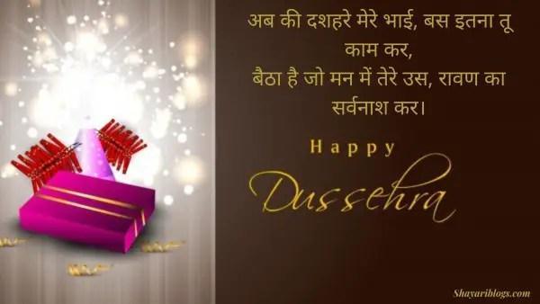 dussehra shayari hindi image