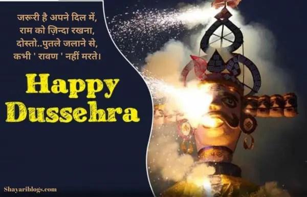 dussehra shayari image