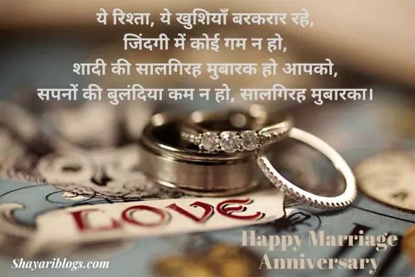 Wedding anniversary shayari image