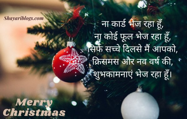 happy christmas day wishes 2020 image