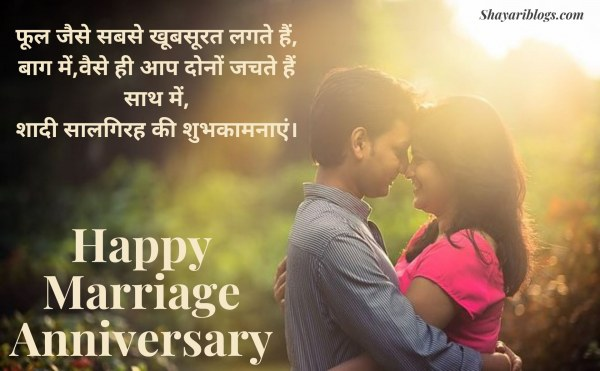 marriage anniversary shayari for wife image
