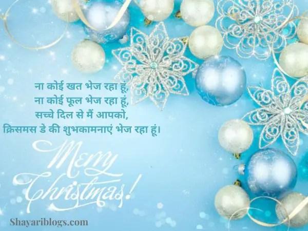 merry christmas day shayari image