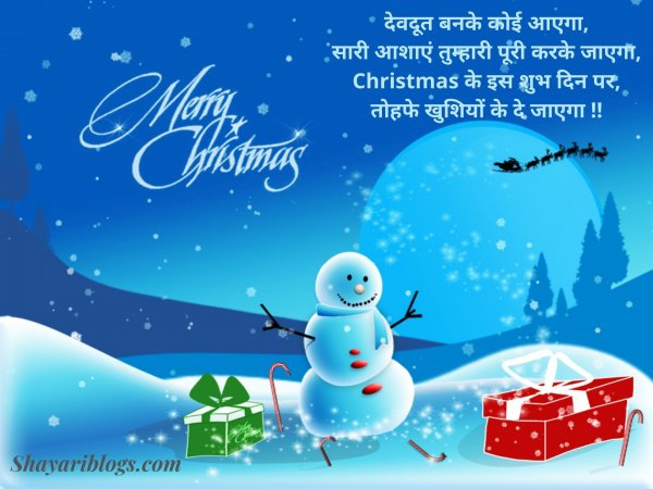 merry christmas day wish image