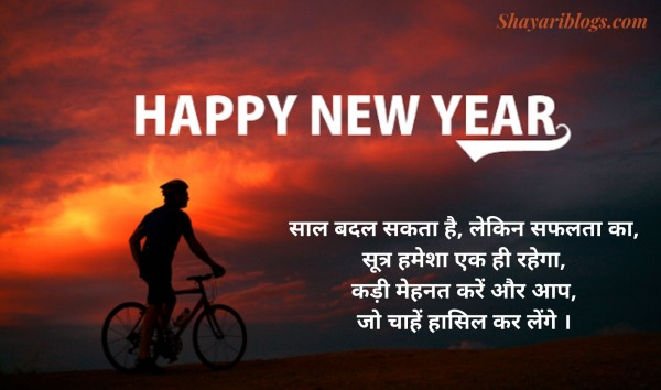 new year status hindi image
