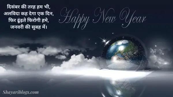new year status in hindi image