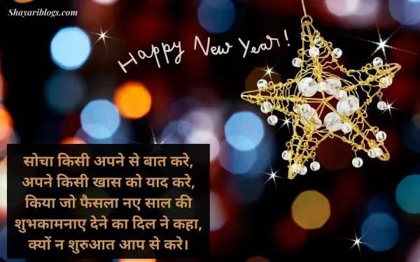new year status image