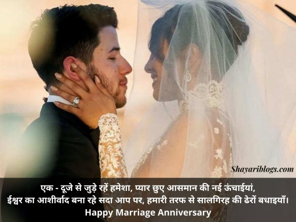 shadi ki salgirah shayari image