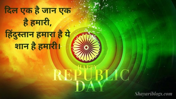 republic day best shayari image