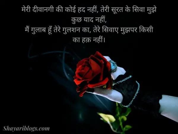 Rose Day Shayari image