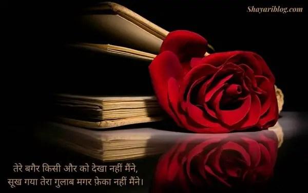 best rose hindi status image