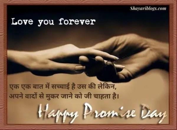 promise day ke liye shayari image