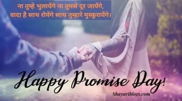 promise day shayari for girlfriend image