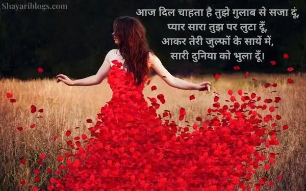 rose day par status image
