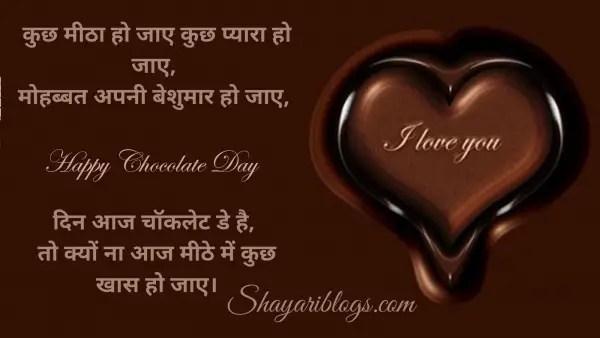 shayari on chocolate day image
