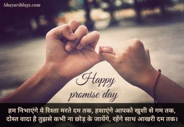 shayari on promise day image