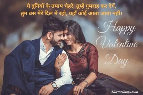 valentine day shayar image