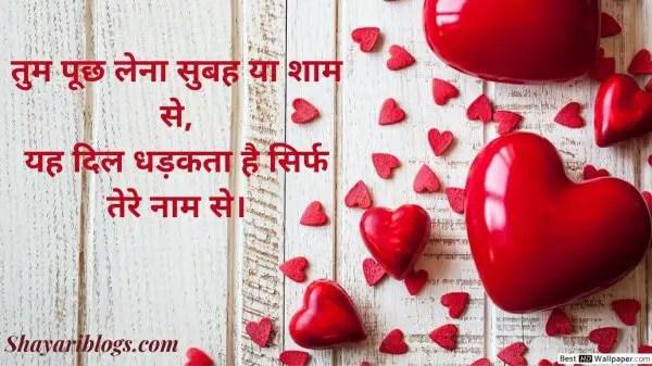 valentine day shayari 2 lines image