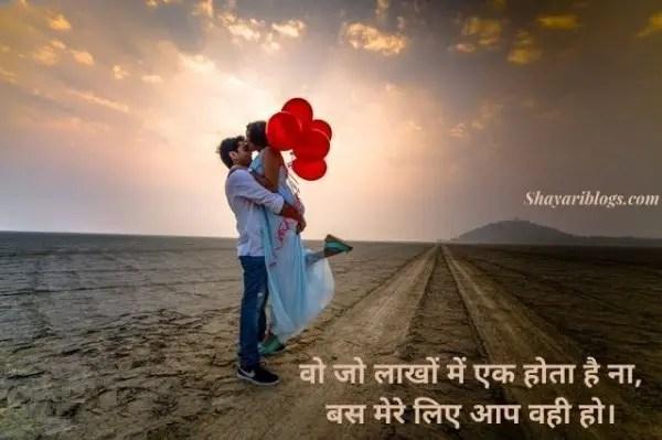 valentine day shyari image