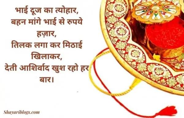 bhai dooj shayari hindi image