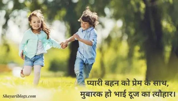 happy bhai dooj shayari image