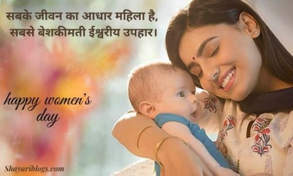 happy woman day shayari image