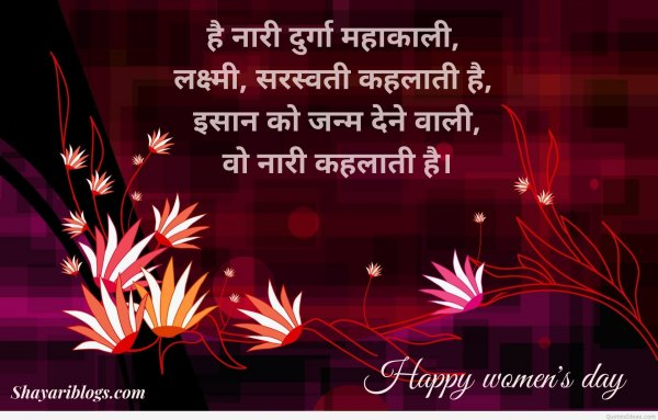 shayari for women's day in hindi image