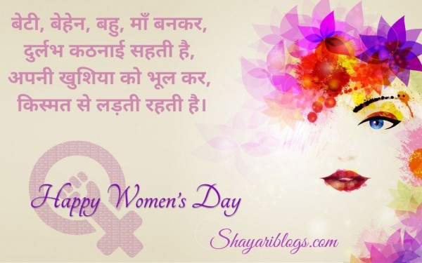 shayari on womens day image