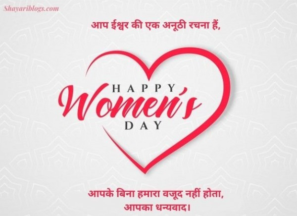 womens day ki shayari image