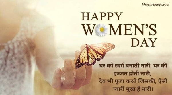 womens day shayari 2021 image