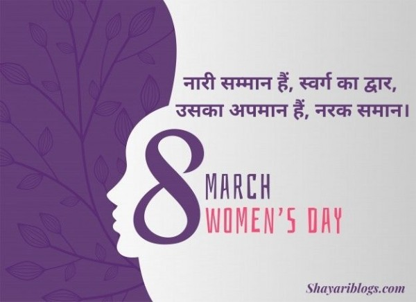 womens day shayari hindi image