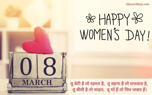 womens day shayari image
