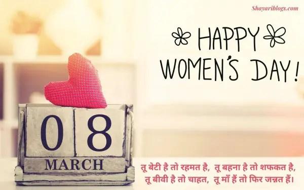womens day shayari image
