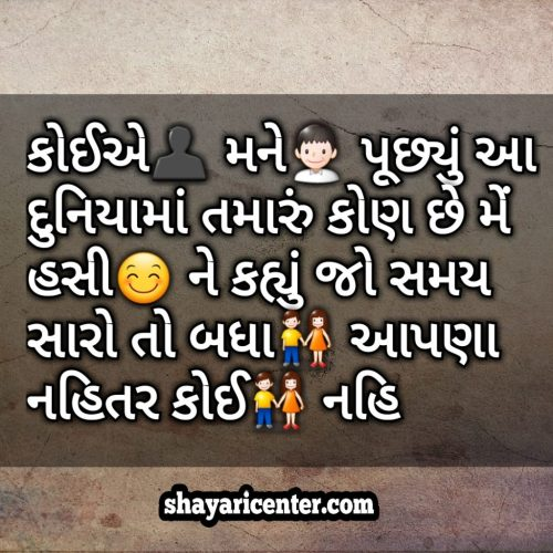 gujarati status shayari photo