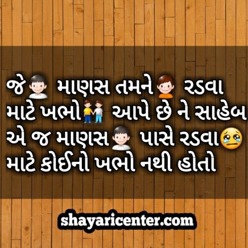 gujarati suvichar photos