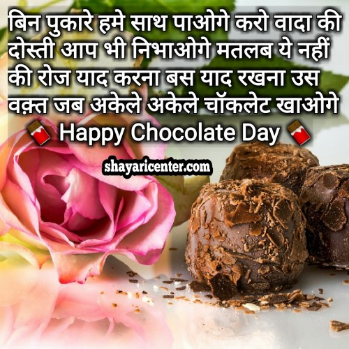 chocolate day msg for gf in hindi
