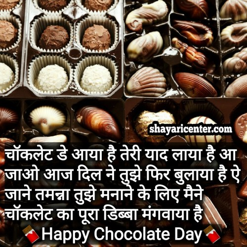 chocolate day msg for wife in hindi