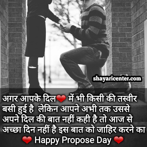 heart touching propose poetry in hindi