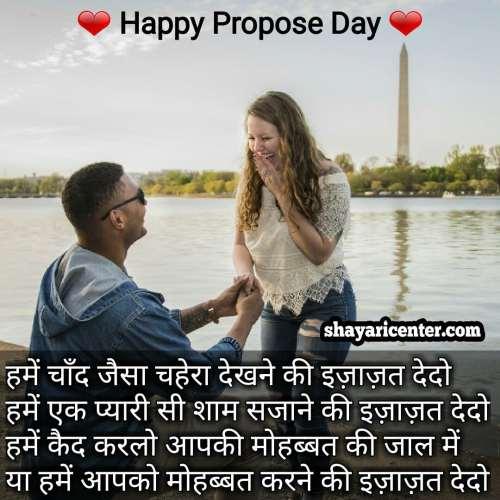 saying yes to marriage proposal shayari in hindi