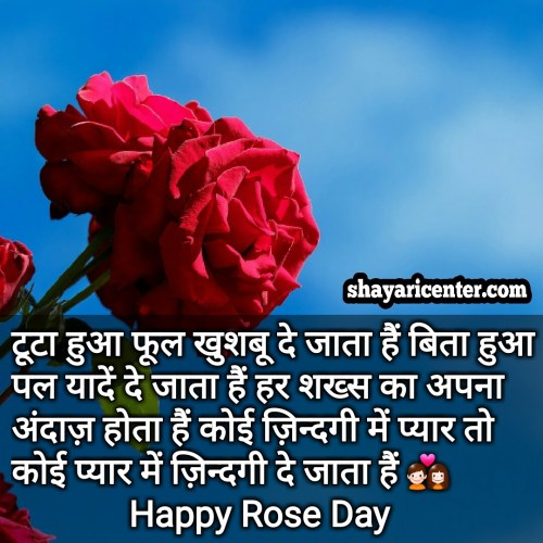 happy rose day status status in hindi