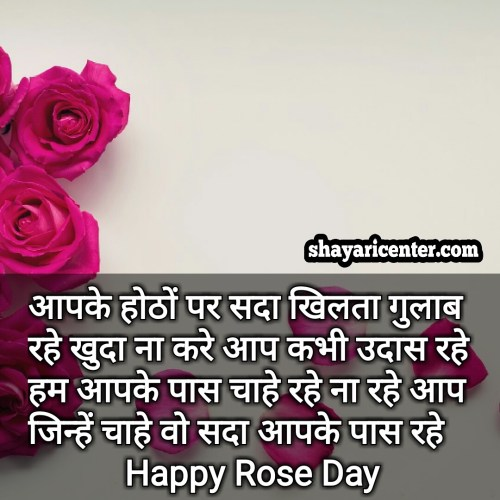 Rose Day Shayari for Boyfriend and Girlfriend